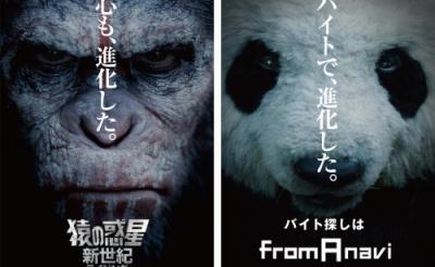 """『猿の惑星』が今度は『LINE』での神会話が話題の""""パン田くん""""とコラボ!"""