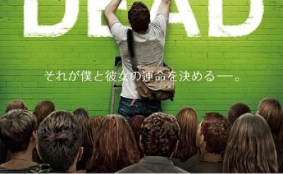 """""""無神論者の教授""""vs""""神の存在を信じる学生"""" 実際の訴訟事件をベースにした映画『神は死んだのか』日本公開決定"""