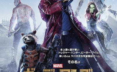 【ネタバレ注意】『ガーディアンズ・オブ・ギャラクシー』クロスレビュー/こんなに粋で優しい映画があっただろうか!