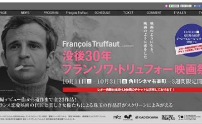 全23作品を一挙に上映! ヌーヴェルヴァーグ好きなら見逃せない『没後30年フランソワ・トリュフォー映画祭』