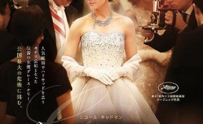 ニコール・キッドマンは結婚生活での孤独を役作りに活かした? 『グレース・オブ・モナコ 公妃の切り札』監督インタビュー