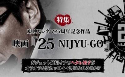 """""""ヘタレ男子""""がオラオラ映画『25 NIJYU-GO』を観たら? 「哀川翔さんカッコよすぎ(笑)」"""