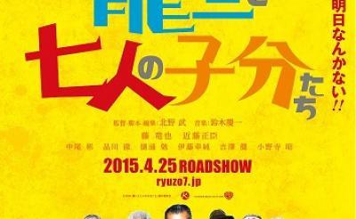 北野武版エクスペンダブルズ? 2015年4月公開『龍三と七人の子分たち』ジジイ大暴れの特報映像が解禁!