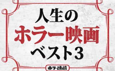 人生のホラー映画ベスト3 【『ザ・ゲスト』 アダム・ウィンガード&サイモン・バレット編】