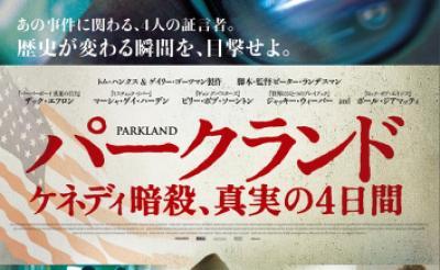 ケネディ暗殺事件に新たな証言? トム・ハンクス製作の群像劇『パークランド ケネディ暗殺、真実の4日間』