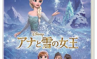 """買っただけで満足してない? 『アナ雪』MovieNEXにて期間限定""""みんなで歌おう♪""""動画配信中!"""