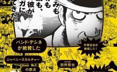 角川会長が『TATSUMI マンガに革命を起こした男』を語る! 「日本のマンガ文化を支える影の立役者」