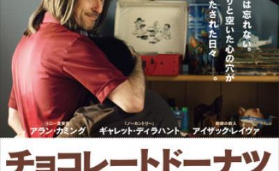LiLiCoが選ぶ2014洋画No.1! わずか1館の公開から140館越えの拡大公開となった映画『チョコレートドーナツ』