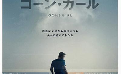 【ネタバレ注意】『ゴーン・ガール』クロスレビュー/ここで終わるだろうなってとこで終わらない超絶技スリラー