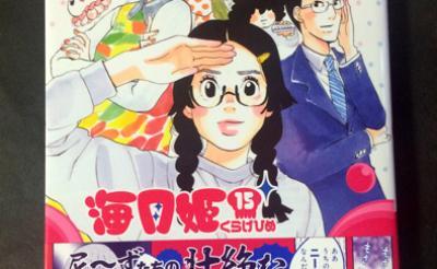 実写映画が公開中の『海月姫』コミックス15巻発売 あの伝説キャラの登場も……