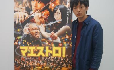 『マエストロ!』中村倫也インタビュー「楽器って生き物なんだなと感じた」