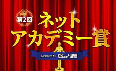 『第2回ネットアカデミー賞』投票受付開始! あなたの2014年ベスト映画は? 投票は2月21日まで