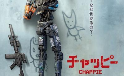 映画『チャッピー』予告編が公開 同監督作『第9地区』ばりのロボットアクション展開も