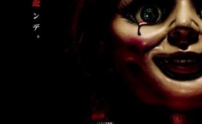 【今週公開のコワイ映画 2014/2/27~3/5】 『アナベル 死霊館の人形』『マッド・ナース』