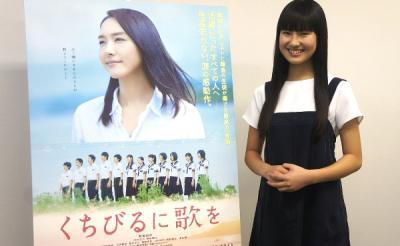 『くちびるに歌を』で難しい役柄を熱演! 注目女優・恒松祐里さんインタビュー