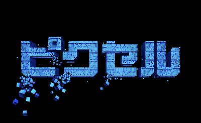 """巨大なパックマンやドンキーコングが地球を侵略 映画『ピクセル』で新時代の""""8bit表現""""を目撃せよ"""