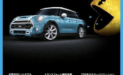 トランスフォーム機能&256色のカラーバリエーション! ピクセル・ボディの「MINI」が登場