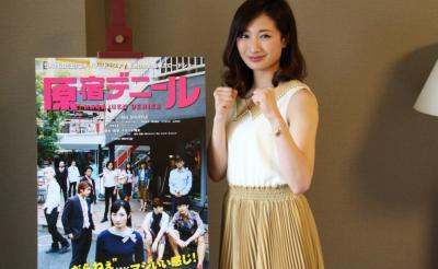 映画『原宿デニール』武田梨奈さんインタビュー 「アナログなアクションで魅せる凄さを体現したい」