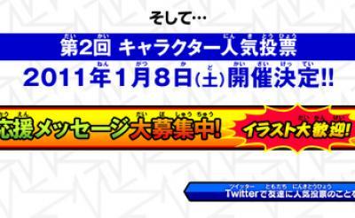 『イナズマイレブン』第2回キャラクター人気投票決定 1月8日から開始