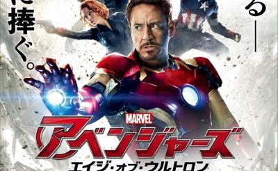 アイアンマンが世界を滅ぼす? 『アベンジャーズ/エイジ・オブ・ウルトロン』日本版ポスター公開