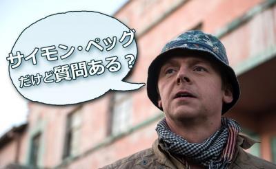 日本発ッ!! 異例のQ&A企画『サイモン・ペッグだけど質問ある?』にTwitterで参加しよう!