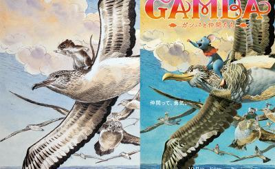 あの『ガンバの冒険』が3DCGアニメ化決定! Twitterでは「原作を読むきっかけになれば」「コレジャナイ」など声多数