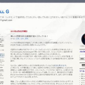 新しいC型肝炎の治療薬が続々とやってくる!(small G)