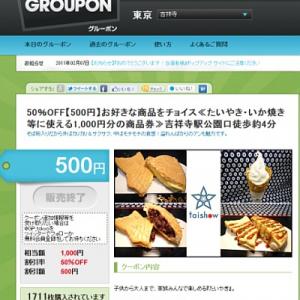 飲食店が突然のクーポン利用中止「グルーポンを継続すると存続が危ぶまれる状態に陥る」