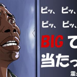 スポーツくじ『BIG』のキャリーオーバー51億円に対するネットユーザーの反応