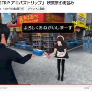 秋葉原を舞台にしたゲーム『アキバズトリップ』の動画が公開される