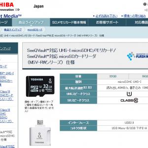 カードリーダー付属で外出先でもテレビ番組やアニメが視聴可能に 東芝のSeeQVault対応microSDHCカード『MSV-RW』シリーズが発売
