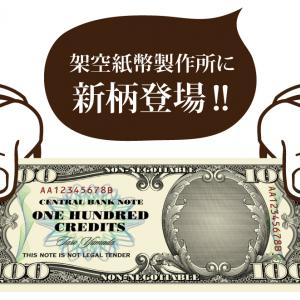 こんどは外国紙幣風! オリジナル紙幣が作れる『架空紙幣製作所』から新デザイン登場