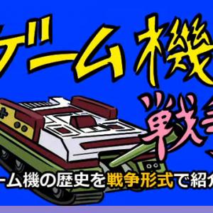ゲーム機戦争を分かり易く解説した動画の第2弾が公開 1983年はゲームハード発売ラッシュだった?