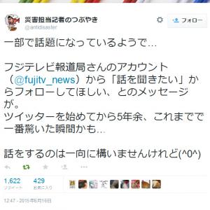 「浅間山の噴火についてお話を聞かせていただきたく」 フジテレビ報道局がTBS記者に『Twitter』で取材を申し込んで話題に