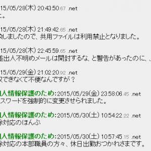 日本年金機構理事長が情報流出公表前の『2ちゃんねる』書き込みに告発検討 ネットで批判の声も