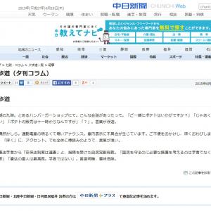 中日新聞が夕刊コラムで声優・中村悠一さんのツイートをパクったのではと話題に