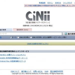 その数320万!巨大電子書籍データベース『CiNii』ってなんだ?