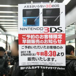 ニンテンドー3DSついに発売! 各店舗では行列ができる