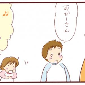週末連載漫画「うらららら!」~おかーさん なーあに?