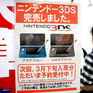 3DS在庫あまりまくりと書かれる → 実際は売り切れで量販店「ゲームブログに騙されないでください」