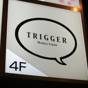 マンガサロン『トリガー』で「仕事を頑張れるマンガ」をオススメしてもらってきた。