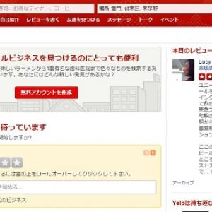 世界最大級の口コミサイト『Yelp』が東京スポットベスト30を発表! 上位にランクインしたのは!?