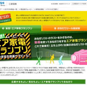 妄想ムービー作成でなんと賞金総額100万円! 『妄想! エア家電グランプリ』が開催