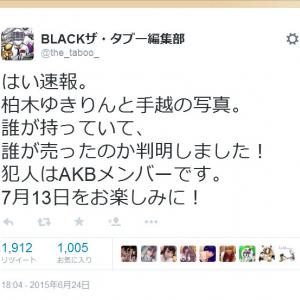 「犯人はAKBメンバーです」柏木由紀さんと手越祐也さんの写真流失元が判明? 『BLACKザ・タブー編集部』のツイートが話題に