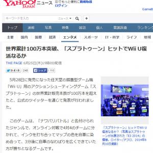 ゲームジャーナリストの「WiiUは日本では60万台程度しか売れていませんが」という記事にネットが総ツッコミ
