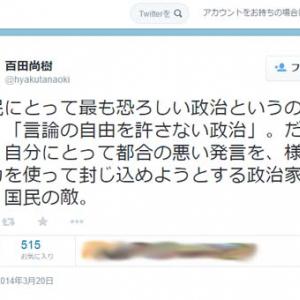 「沖縄の2紙つぶせ」の百田尚樹氏がまたブーメラン 1年前は「言論の自由を許さない政治は恐ろしい」