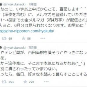 百田尚樹氏、あいかわらず意気軒昂。「沖縄の新聞潰せ」発言には保守系言論人も批判の声