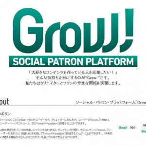"""ネットユーザーがクリエーターを支援する""""パトロン""""になれるサービス『Grow!』と『CAMPFIRE』が開発中"""