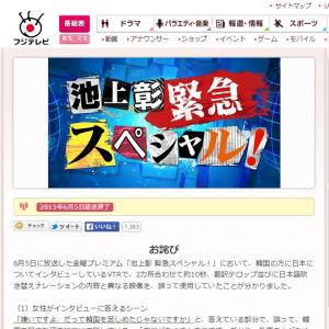 「もうこれ以上捏造はやめてください!」 池上彰の番組で韓国人の発言に捏造テロップ? ウェブで署名運動 フジはお詫びを掲載