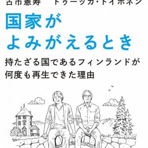 古市憲寿インタビュー「フィンランドから日本が学ぶべきこととは?」~マガジンハウス担当者の今推し本『国家がよみがえるとき』